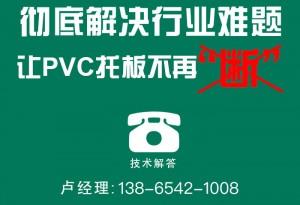 pvc塑胶托板使用图展示图