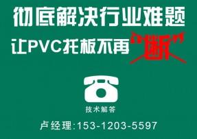 PVC托板厂家可以定制尺寸吗?